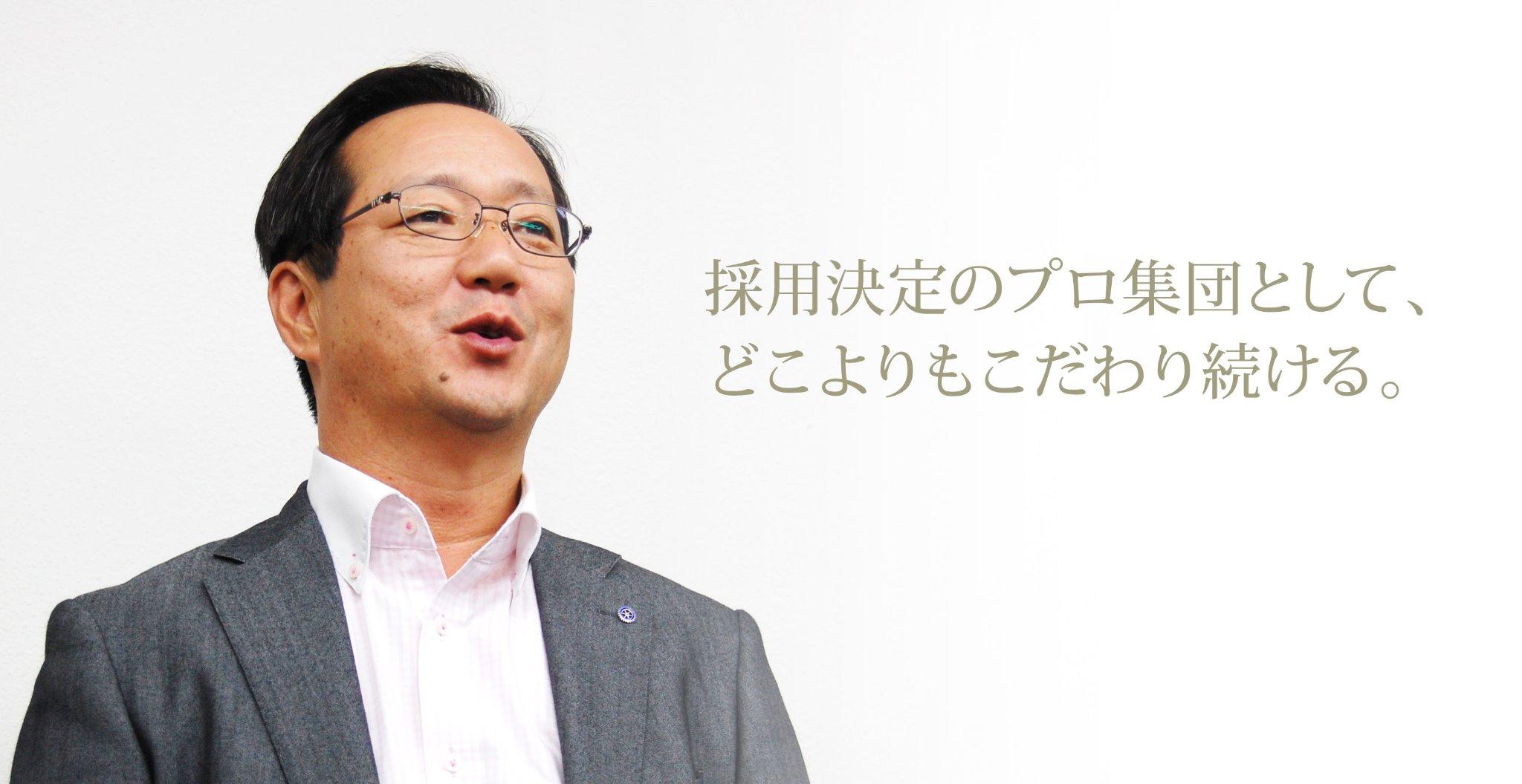 代表取締役社長 平井善明