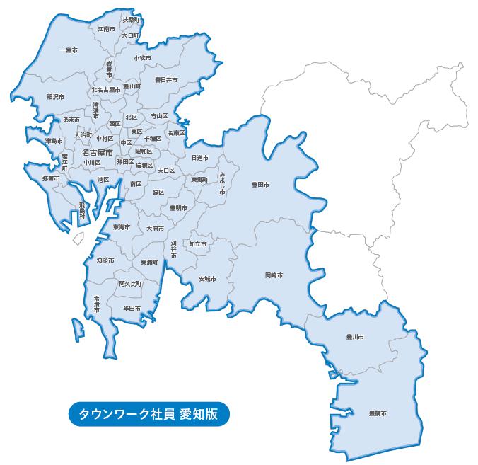 タウンワーク社員版 発行エリア