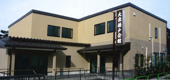 大泉橋戸会館