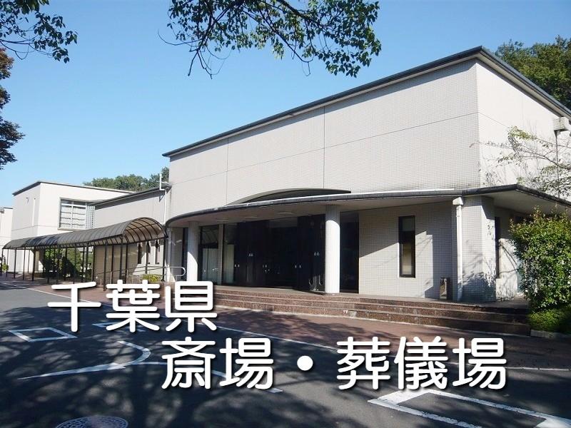 千葉県 斎場・葬儀場