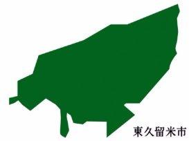 東久留米市画像