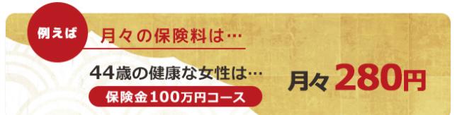 保険金100万円コースバナー