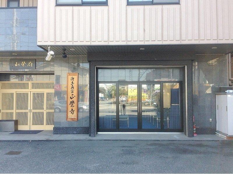 正覚寺 外観