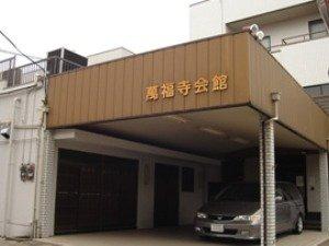 萬福寺会館 外観