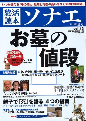 終活読本 ソナエ 2016年夏号