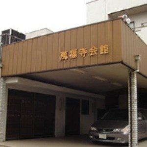萬福寺会館
