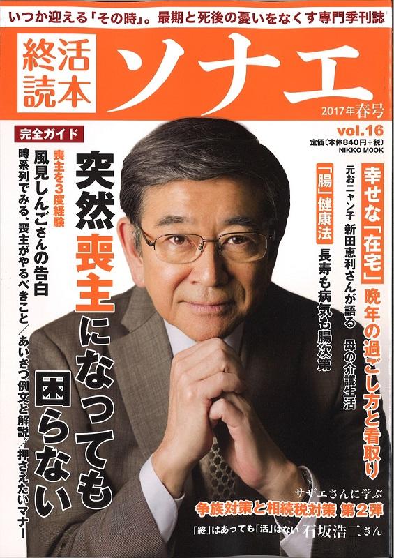 終活読本ソナエ 2017年春号