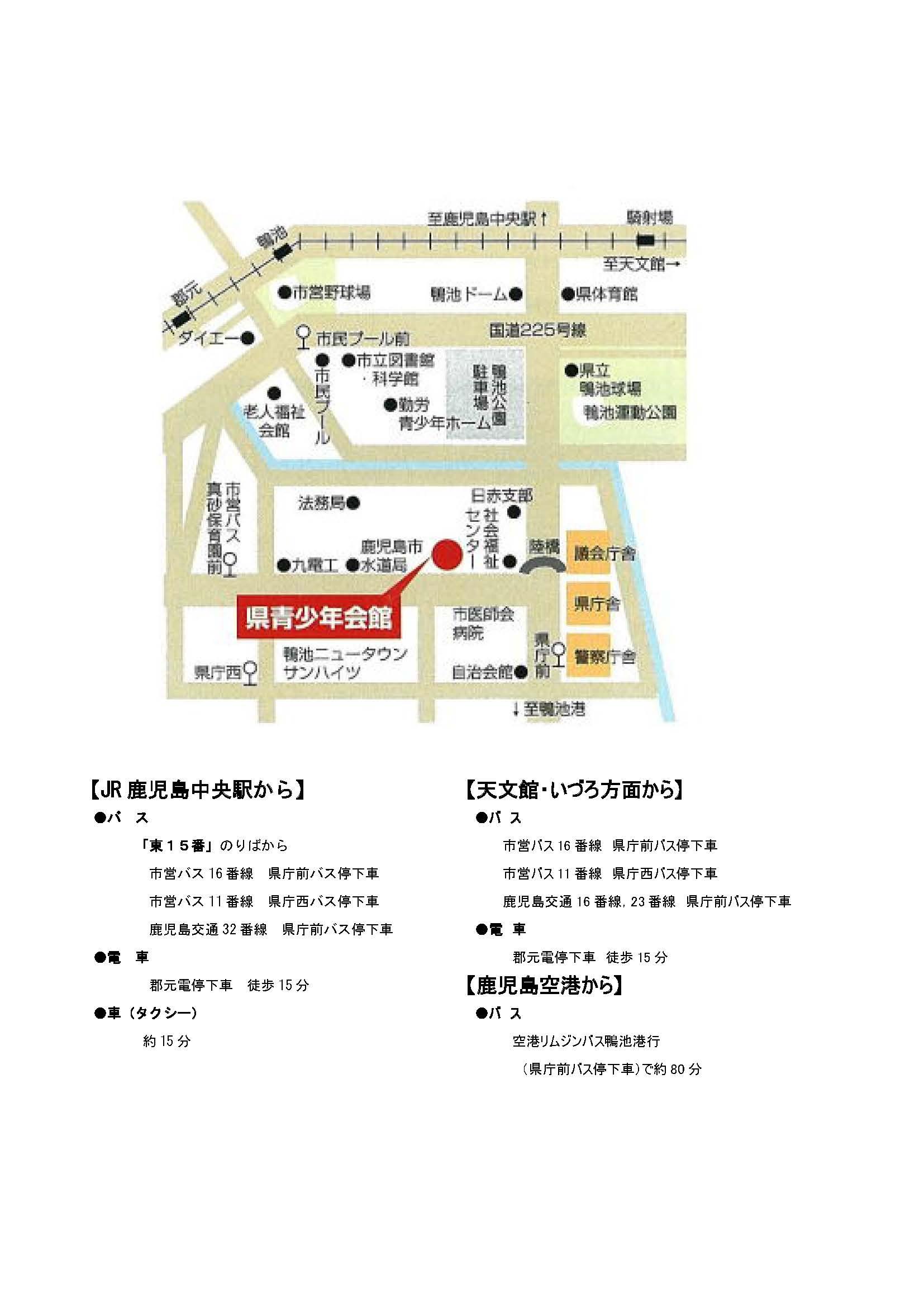 鹿児島県青少年会館案内図