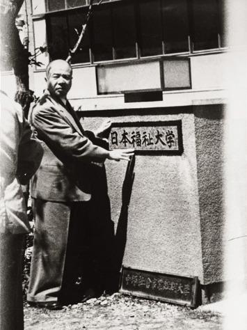 中部社会事業短期大学から日本福祉大学に 表札をかけかえる鈴木修学先生