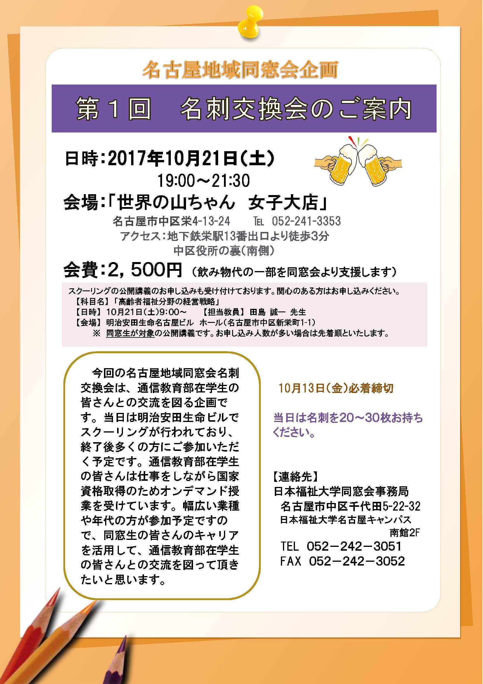 10/21名刺交換会(名古屋)チラシ