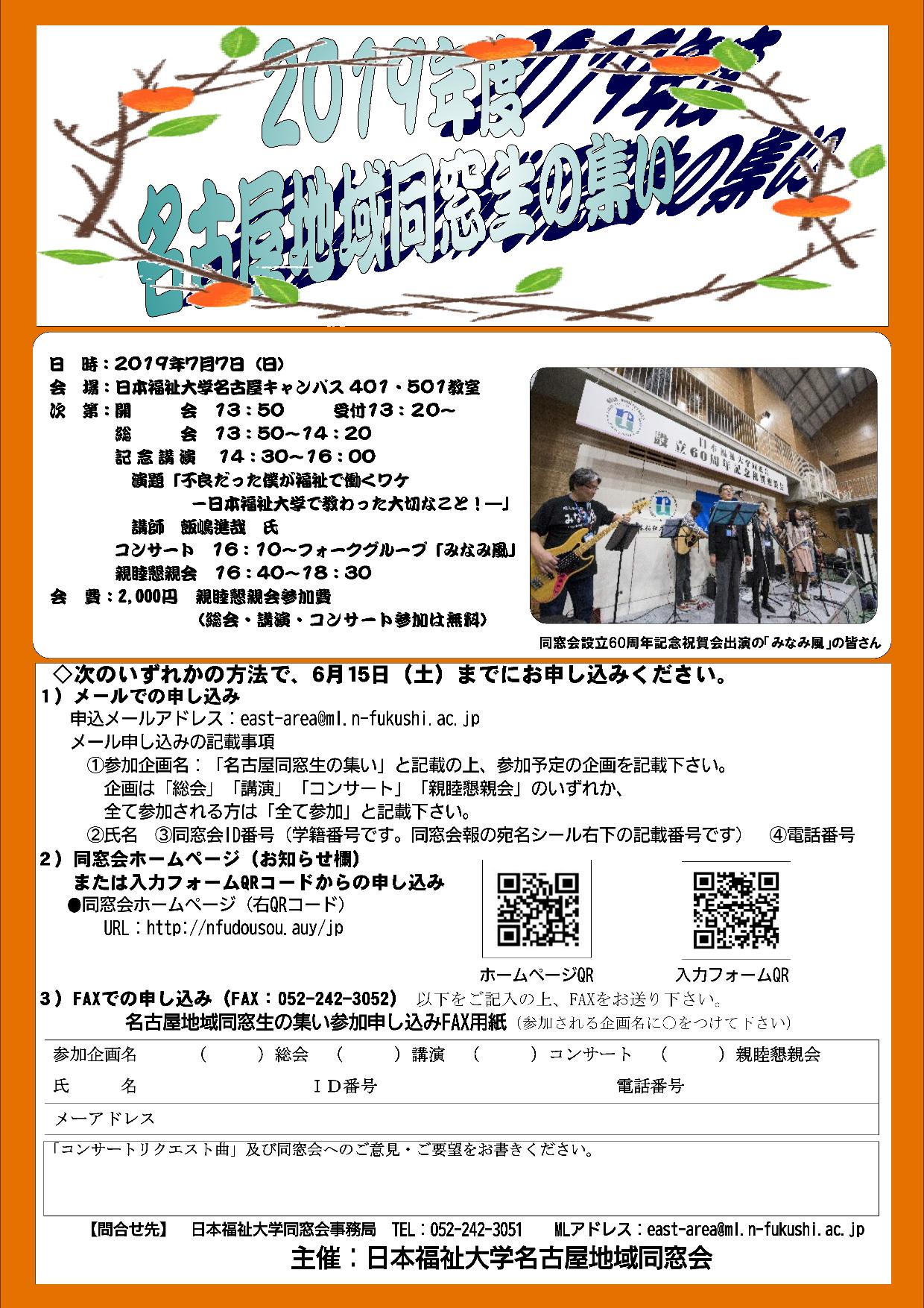 名古屋地域同窓会申込書