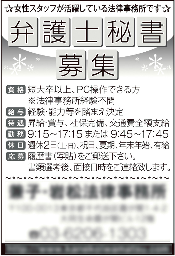 法律事務所募集広告_img