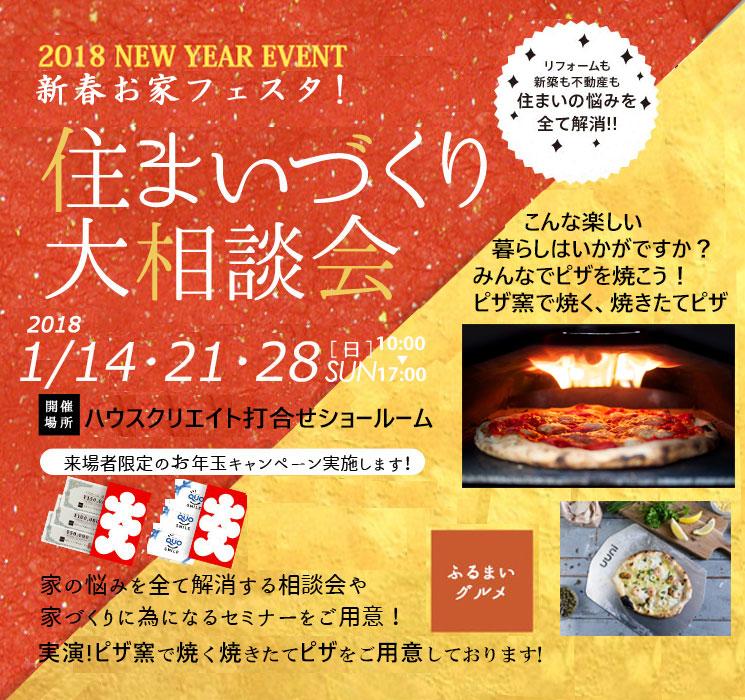 2018-新春相談会1-2