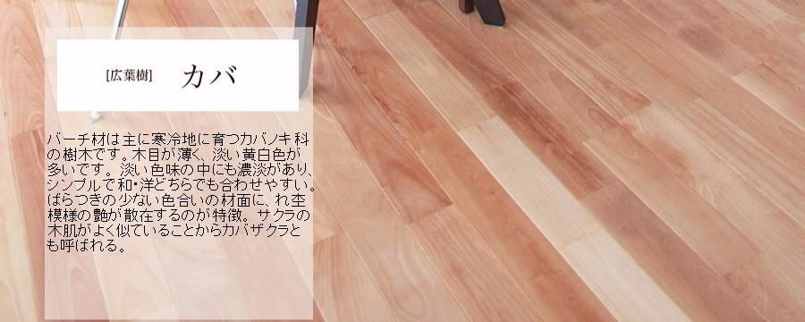 床無垢材カバ