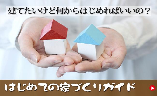 はじめての家づくり 建てたいけど、何から始めればいいの?