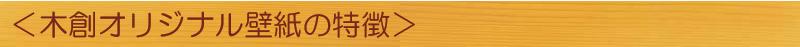 <木創オリジナル壁紙の特徴>