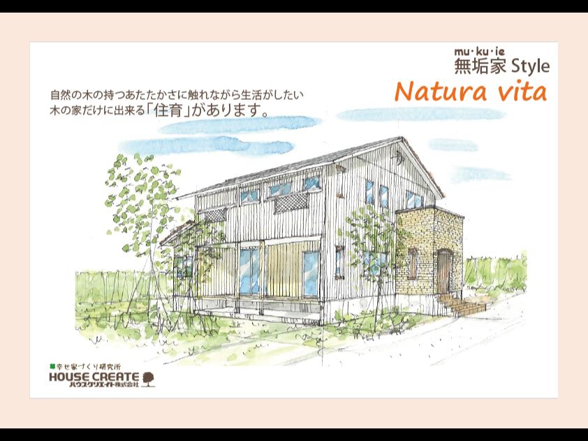 【無垢家Styleナチュラビータ】カタログ