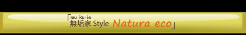本物の自然素材でつくる家・無垢の家【無垢家Styleナチュラリエコ】本物の自然素材でつくるZEH(ネット・ゼロ・エネルギーハウス)ーHEAT20G1対応型注文住宅。使いやすく、住みやすい、一邸一邸オリ