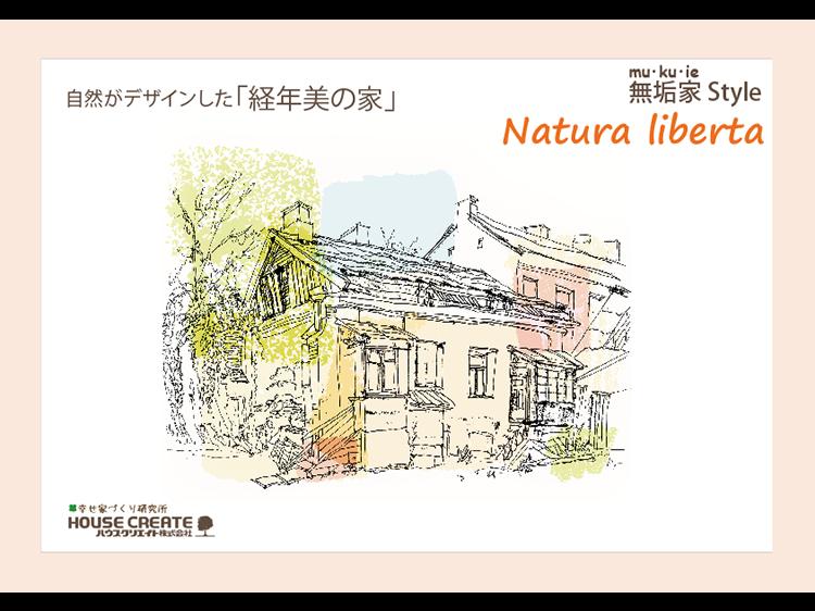 【無垢家Styleナチュラリベルタ】カタログ