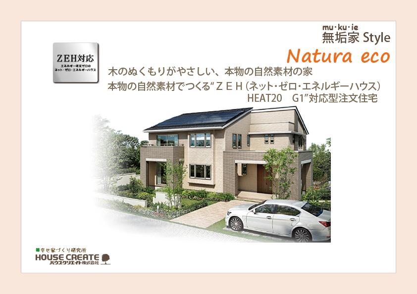 【無垢家Styleナチュラエコ】カタログ