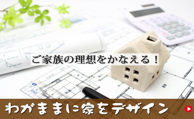 わがままに家をデザインする ご家族の理想をかなえる家づくり