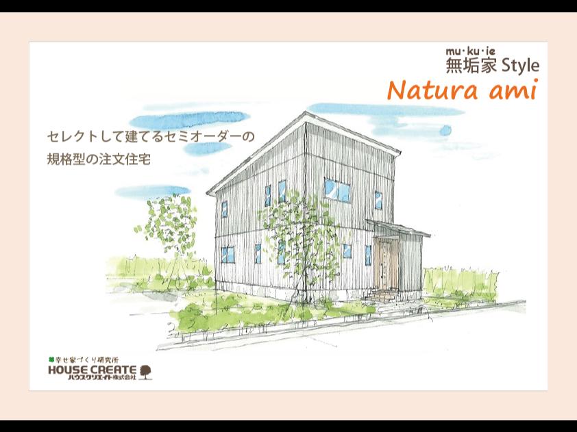 【無垢家Styleナチュラアミ】カタログ