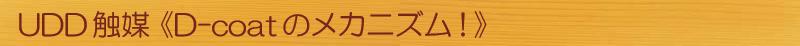 UDD触媒-《D-coatのメカニズム!》