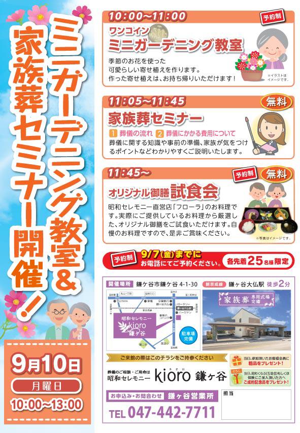 9月10日kioro鎌ヶ谷 式場見学会