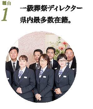 一級葬祭ディレクター県内最多数在籍。