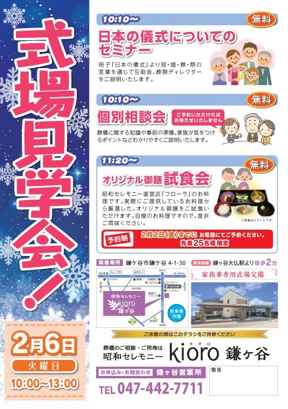 10月2日kioro鎌ヶ谷 式場見学会