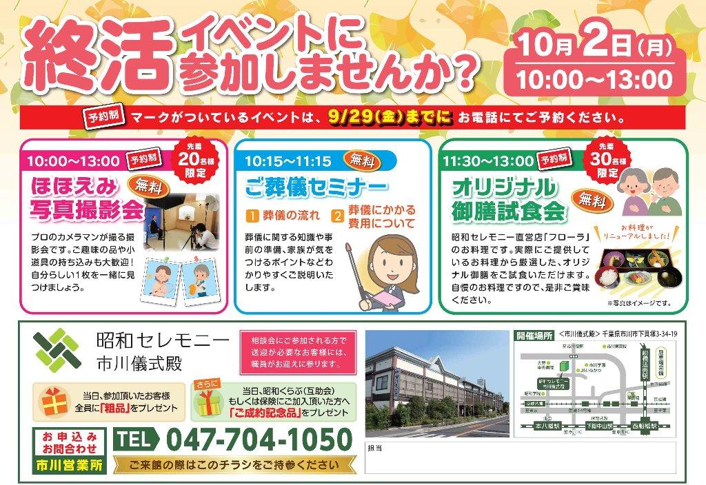 10月2日(月)市川儀式殿 相談会