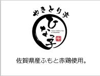 店舗・メニュー紹介(やきとり亭ひなっ子)