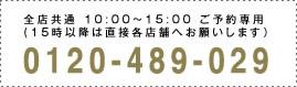ご予約専用フリーダイヤル 0120-489-029