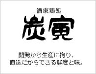 店舗・メニュー紹介(炭寅)