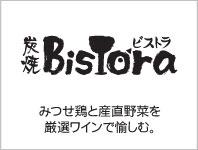 店舗・メニュー紹介 - 炭焼BisTora(ビストラ)