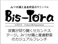 店舗・メニュー紹介(Bis-Tora(ビストラ))