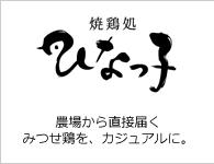 店舗・メニュー紹介(ひなっ子)