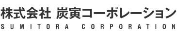 株式会社 炭寅コーポレーション