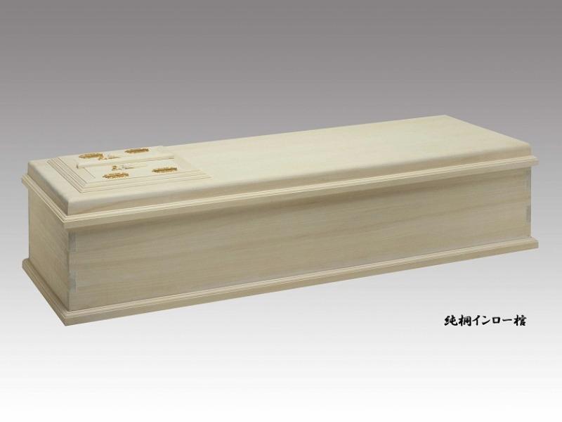 純桐インロー棺