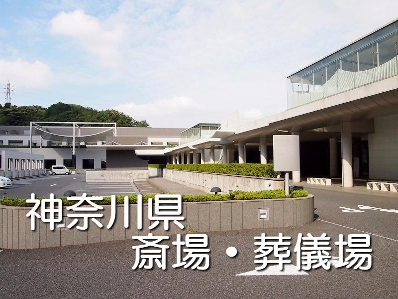 神奈川県 斎場・葬儀場