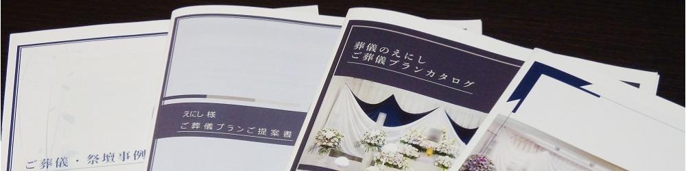 葬儀プランカタログ一式