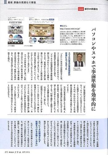 ソナエ2016秋号掲載記事
