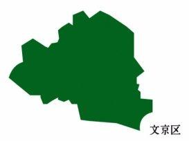 文京区画像