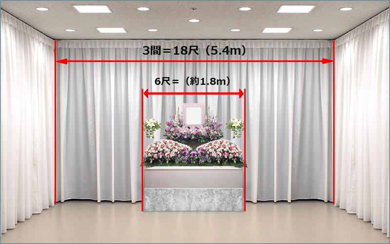 6尺祭壇設営イメージ