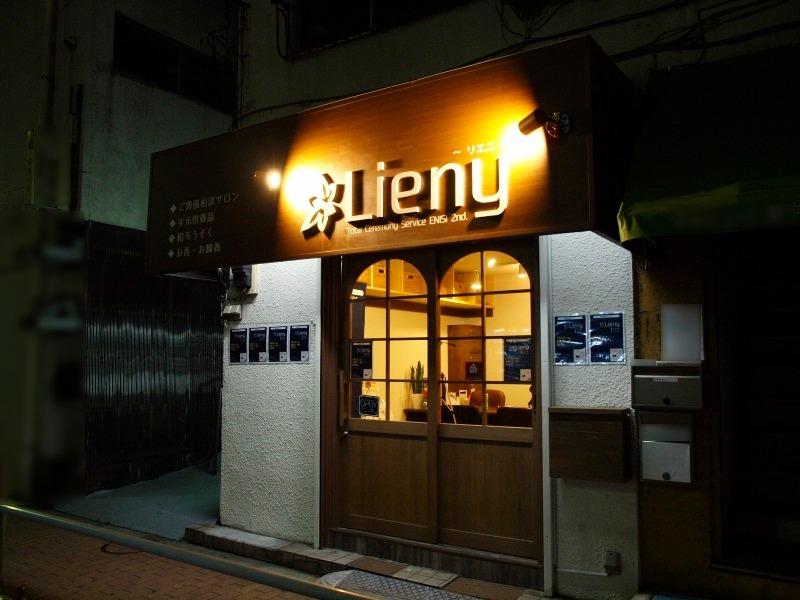 Lieny~リエニ~②