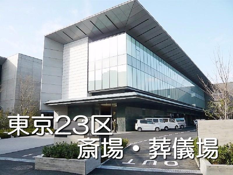 東京23区 斎場・葬儀場