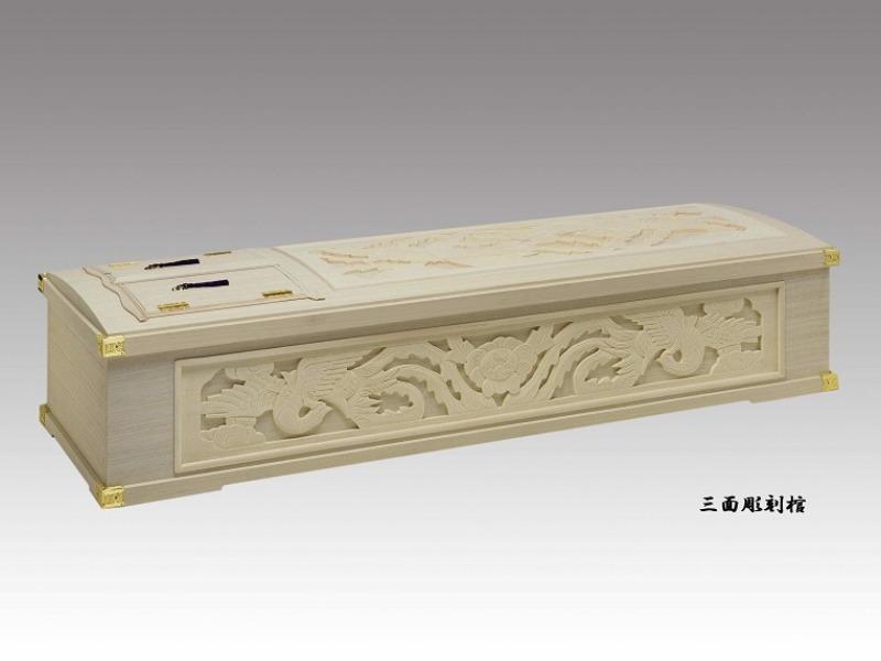 桐棺 三面彫刻 袴金具付