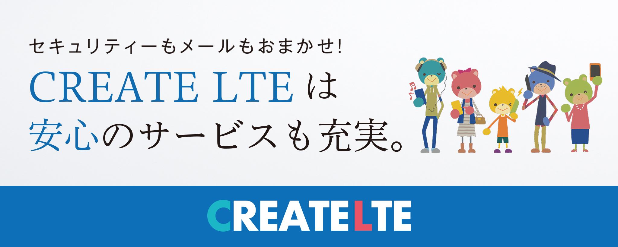 CREATE LTE 安心のサービス