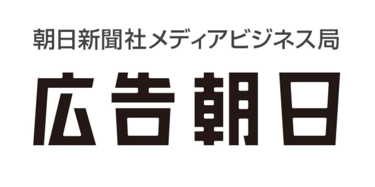 朝日新聞社メディアビジネス局ウェブサイト