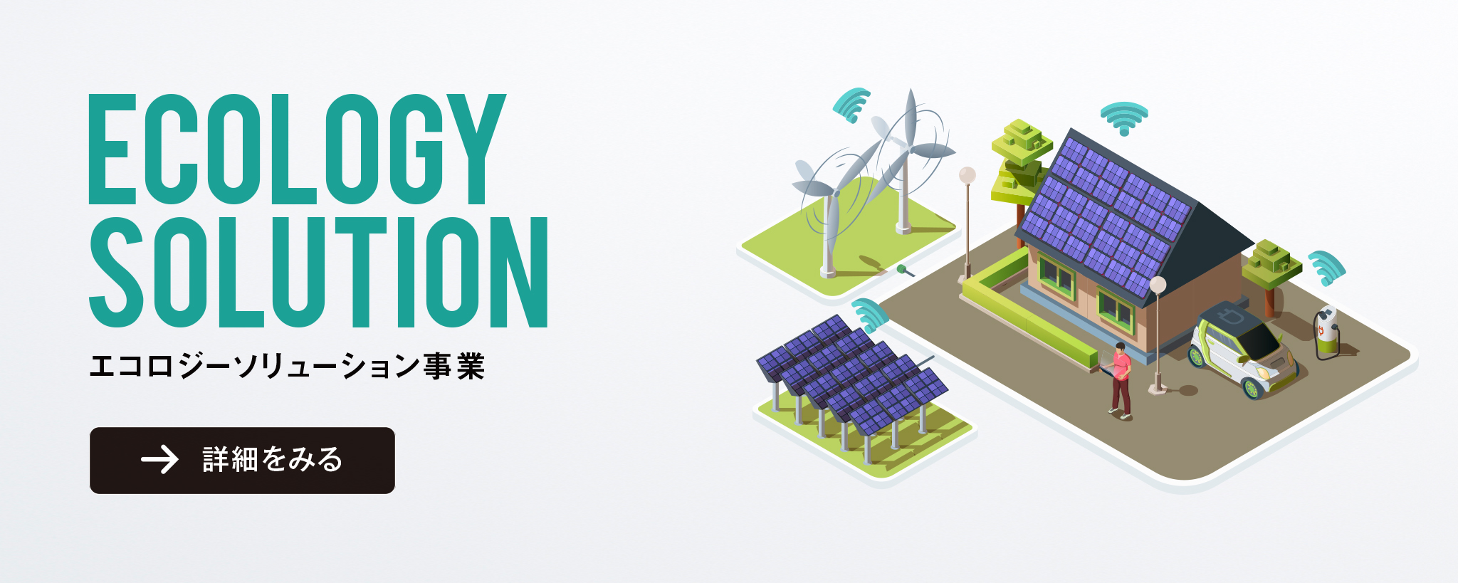 エコロジーソリューション事業